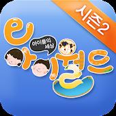 어린이집, 유치원 검색 - e아이월드 시즌2