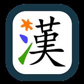 HanWriting IME 漢書輸入法