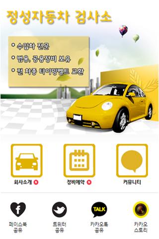 인천 자동차공업사 정성자동차