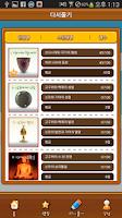 Screenshot of 한국사의달인-중간고사완벽대비 내신 1등급