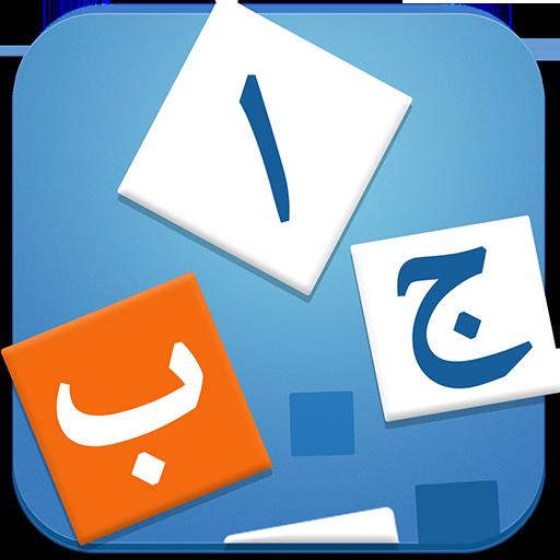 Learn Arabic - Language Guide