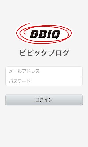BBIQブログ投稿アプリ