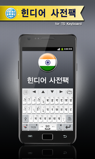 힌디어 for TS 키보드