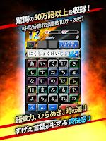 Screenshot of 口先番長【しりとり格闘/アクションワードパズル】