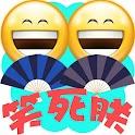 笑話連篇之笑死朕(贊助版) icon