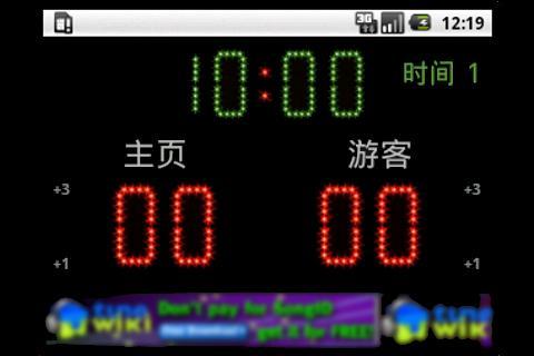 Scoreboard Basket ++- screenshot