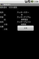 Screenshot of 運勢通知