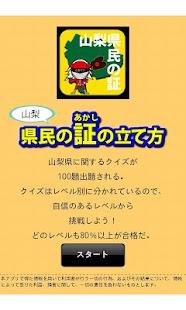 山梨県民の証- screenshot thumbnail