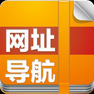网址导航 工具 LOGO-阿達玩APP