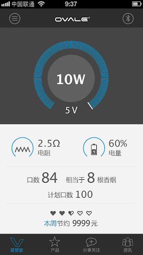 【免費健康App】我的雾管家-APP點子