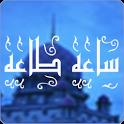 ساعه طاعه icon