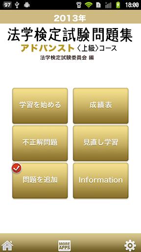 2013年 法学検定試験問題集 アドバンスト 〈上級〉コース