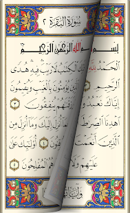 Quran - القرآن الكريم - screenshot thumbnail