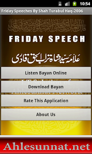 Friday Speech|Shah Sahab(2006)- screenshot thumbnail