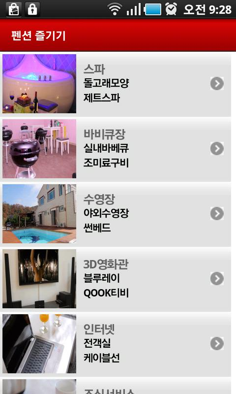 더끌림 펜션- screenshot