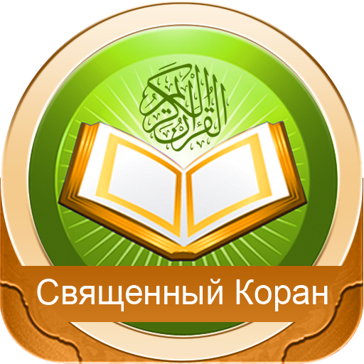 古蘭經在俄羅斯 書籍 LOGO-阿達玩APP