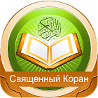 Holy Quran in Russian Language icon