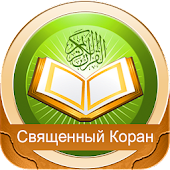 Holy Quran in Russian Language