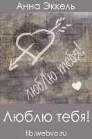 Screenshot of Люблю тебя!