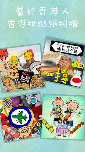 Hong Kong Sticker Camera