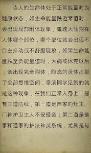 玩書籍App|中国神通风水学免費|APP試玩