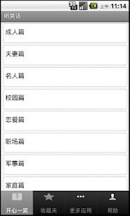 玩書籍App|聽笑話(簡繁版)免費|APP試玩