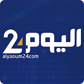 اليوم 24 Alyaoum