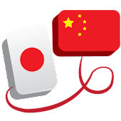 Chinese Japanese Translator