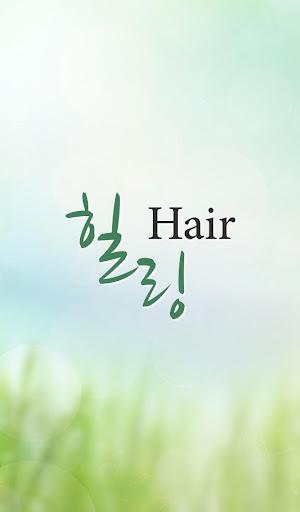 【免費通訊App】Healing Hair-APP點子