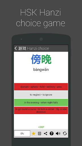 新汉语水平考试 HSK5 LITE