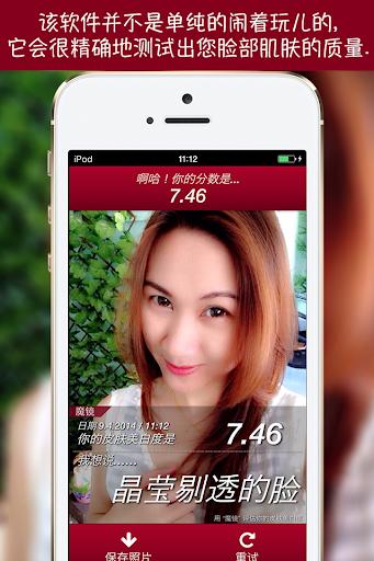 免費下載攝影APP 魔镜: 美白测评器 app開箱文 APP開箱王