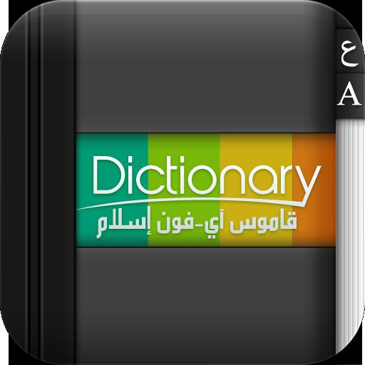 قاموس أندرويد إسلام 書籍 App LOGO-APP試玩