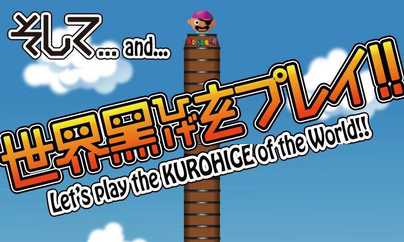 Barrel Rider KUROHIGE - screenshot