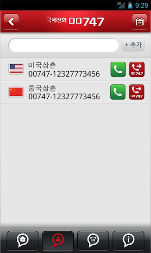 CJ헬로비전 국제전화 00747