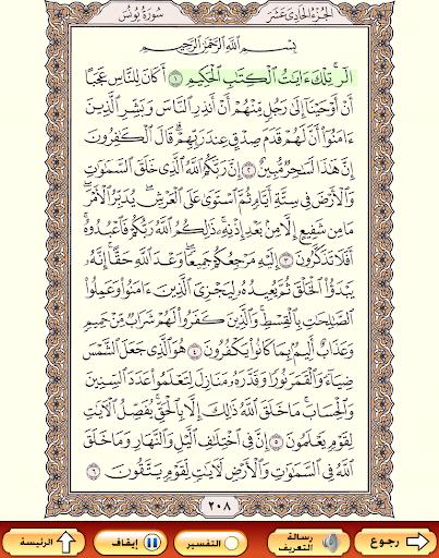 القرآن الكريم بالتوجيه الصوتي