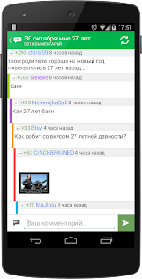 Pikabu- screenshot thumbnail