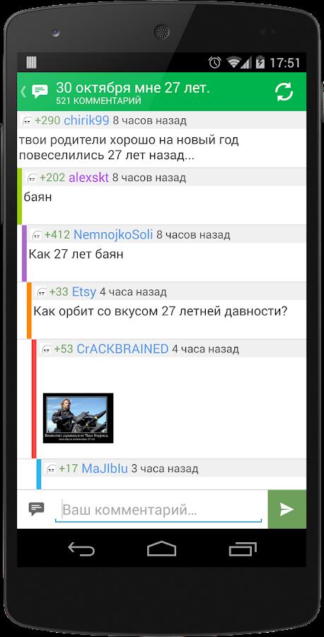 Pikabu - screenshot
