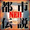 NEO都市伝説 超常現象やミステリーの真実と嘘 icon