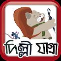 Dilli Jatra icon