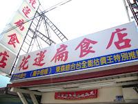 花蓮扁食店