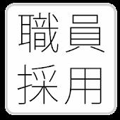 教員・職員採用試験-問題集(2014)-
