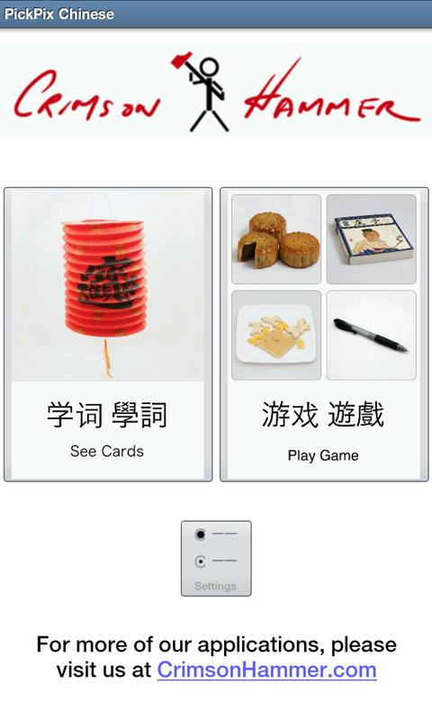 PickPix Chinese- screenshot