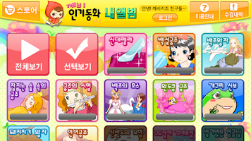Screenshot of 깨비키즈 깨비 인기동화