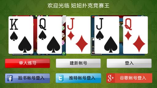 妞妞扑克竞赛王