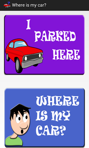 哪里是我的车?