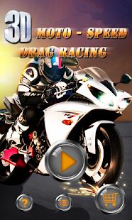 3D狂野摩托-极速狂飙