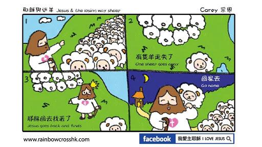 玩漫畫App|漫畫聖經 Comic Bible 聖經漫畫 full免費|APP試玩