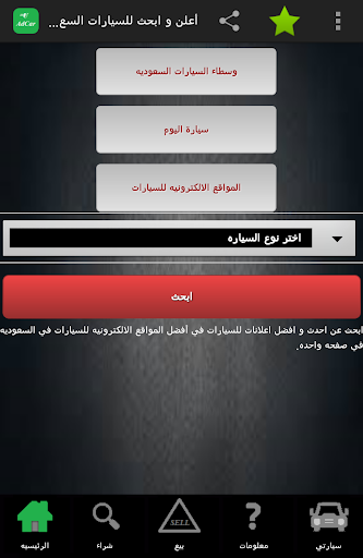 أعلن و ابحث للسيارات السعودية
