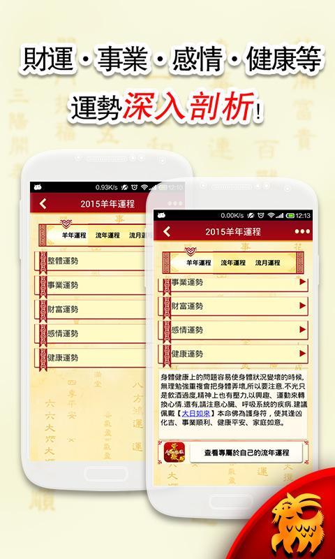 2015開運寶典-風水財運羊年十二生肖改運大全 - screenshot