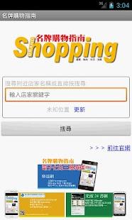 名牌購物指南 - 螢幕擷取畫面縮圖